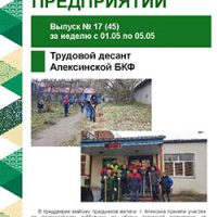 SFT Group Новости предприятий № 17