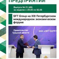 SFT Group Новости предприятий № 21 от 02.06.2017