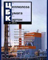 ЦБК №1, 2011 Вода в ЦБП, План работы «Кроны» на 2011 г.