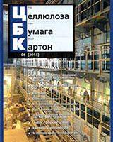 ЦБК №6, 2013  «Современное гофропроизводство»