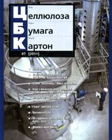 ЦБК №7, 2011 «Школа механика» и конференция «Современные тенденции в сервисном обслуживании на предприятиях ЦБП»