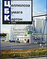 ЦБК №10, 2008 Компьютерный тренажер