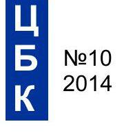 ЦБК №10, 2014 Семинар и конференция по гофроиндустрии