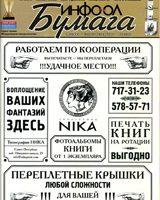 Бумага №8, 2011 Школа контроля качества