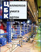ЦБК №2, 2010 Химия в ЦБП + Тиссью