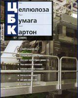 ЦБК №7, 2009 Энергетика