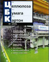 ЦБК №9, 2009 Модернизация БДМ и КДМ
