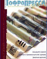 Гофропресса №8, 2009 Гофровики + Модернизация БДМ