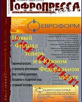 Гофропресса №10, 2009 Сервис + Химия