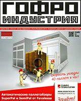 Гофроиндустрия №7, 2014 «Гофроиндустрия на современном этапе развития»