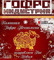 Гофроиндустрия №12, 2014 PAP-FOR, Совещание генеральных директоров