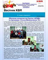 Вестник KBR №106, 28 апреля 2015г.
