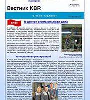 Вестник KBR №116, 30 ноября 2015г.