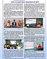 Вестник KBR, 2013  «Залп по аудитории предприятий ЦБП»