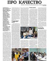 Информационный вестник «ОБъединённые бумажные фабрики», №6 август 2014