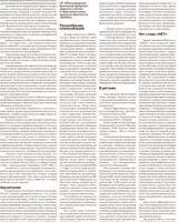 Информационный вестник «ОБъединённые бумажные фабрики», №8 ноябрь 2014