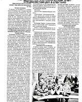 Призыв (газета СЦКК) №43, 2013  «Передовой науч-тех опыт специалистам ЦБП в СПБГТУРП»