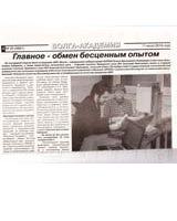 ОАО «Волга», №25 от 17.07.2014 семинар «Контроль качества без компромиссов»