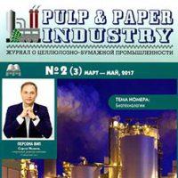Pulp&Paper Industry №2 2017 — Форматы обучения